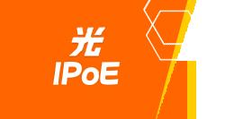 光IPoE