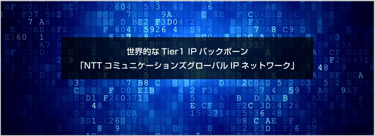 世界的なTier1 IPバックボーン「NTTコミュニケーションズグローバルIPネットワーク」